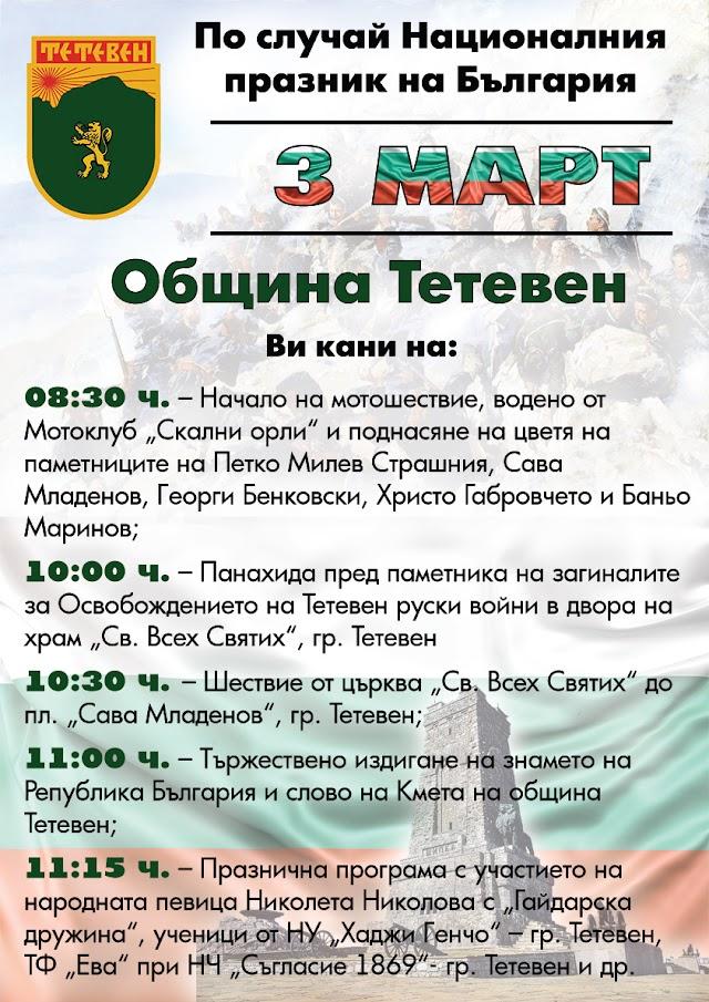 Програма по случай отбелязването на 3-ти март в община Тетевен