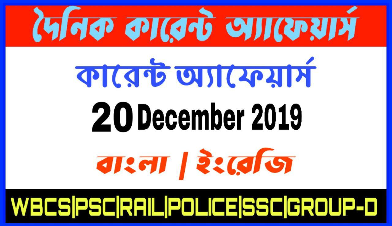 Daily Current Affairs In Bengali and English 20th December 2019 | for All Competitive Exams