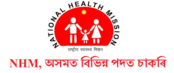 National Health Mission, Assam Recruitment 2019