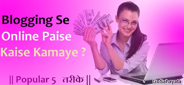 Blogging Paise