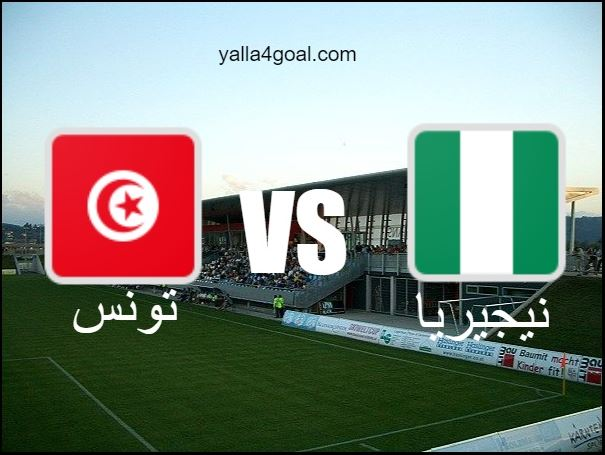 مباراة تونس ونيجيريا الودية بتاريخ 13/10/2020