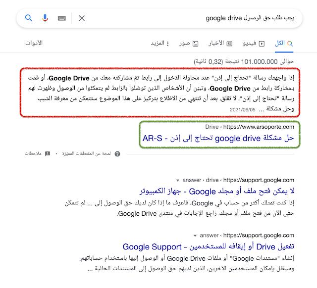 صورة تُظهر مقتطفا مميّزا على نتائج بحث Google محاط بخط أحمر، وعنوانا محاطا بخطّ أخضر