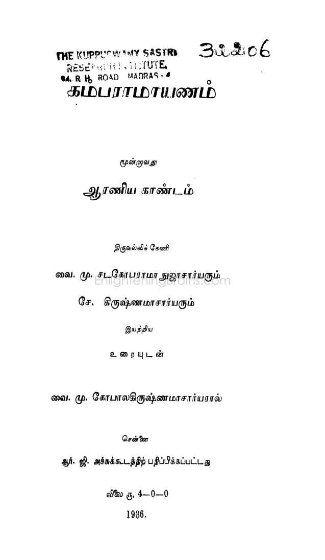 Kamba Ramayanam Tamil Book