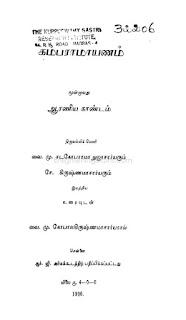 Ramayanam Tamil Book Pdf