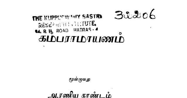 Kamba Ramayanam Aranya Kandam - with commentary - Tamil