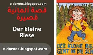 تعلم الالمانية pdf: كتاب تعلم الألمانية - Der kleine Riese