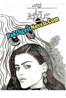 Mein Tera Hero By Farah Anees Urdu Afsana Free Download Pdf