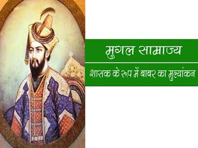 शासक के रूप में बाबर का मूल्यांकन Babur's assessment as ruler