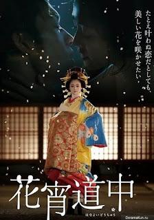 A Courtesan with Flowered Skin (2014) เกอิชาซากุระ