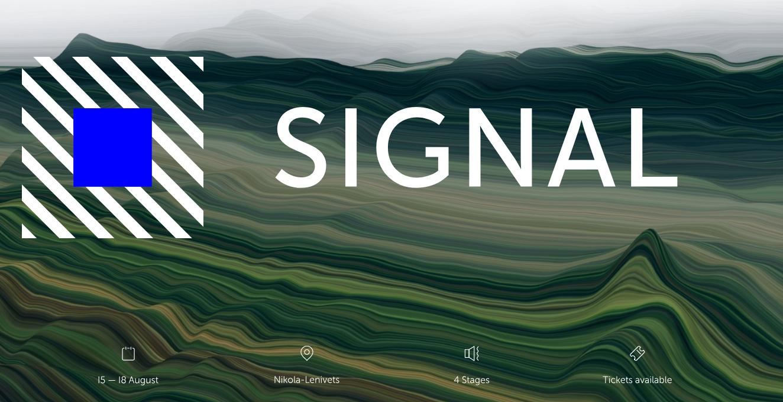 Картинки по запросу signal 2019 афиша