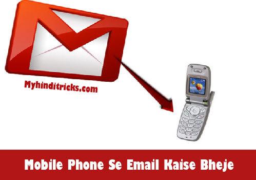 phone-se-email-kaise-send-kare