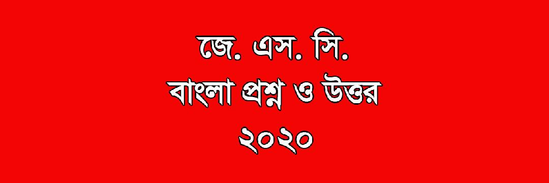 JSC Bangla Question  2020
