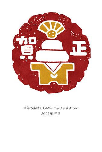 鏡餅の芋版年賀状