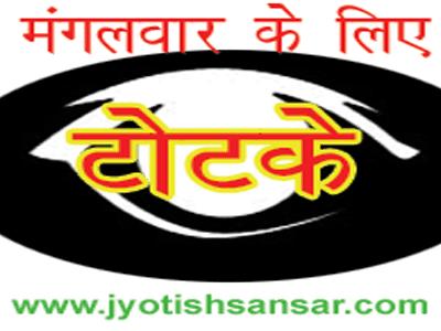 mangalwar ke totke in vedic jyotish