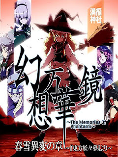 "Avance del octavo episodio de ""Gensou Bankakyo ~The Memories of Phantasm~"""