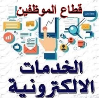 الخدمات الالكترونية - قطاع الموظفين