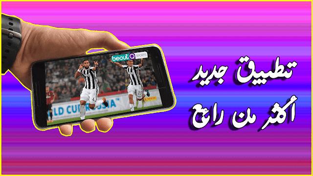 تحميل تطبيق السلطان SULTAN TV لمشاهدة القنوات المشفرة بدون تقطيع مجانا 2019