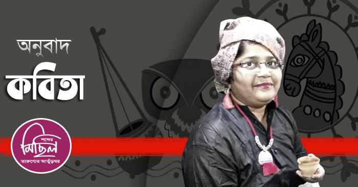 Nueva tesis feminista নতুন নারীবাদ তত্ত্ব   Gioconda Belli খিওকোন্দা বেলি (নিকারাগুয়া)   অনুবাদ জয়া চৌধুরী