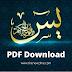 Sura e Yaseen full pdf