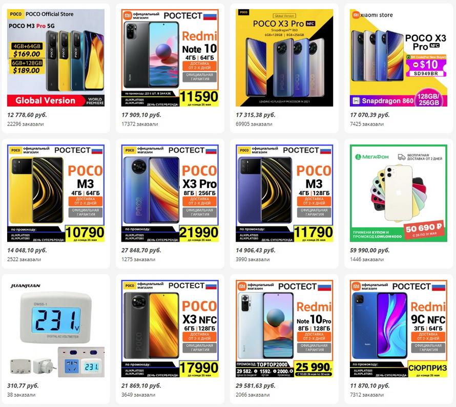 Подборка недели лучших популярных товаров с AliExpress: рейтинг продаж и все, что вам понравиться!