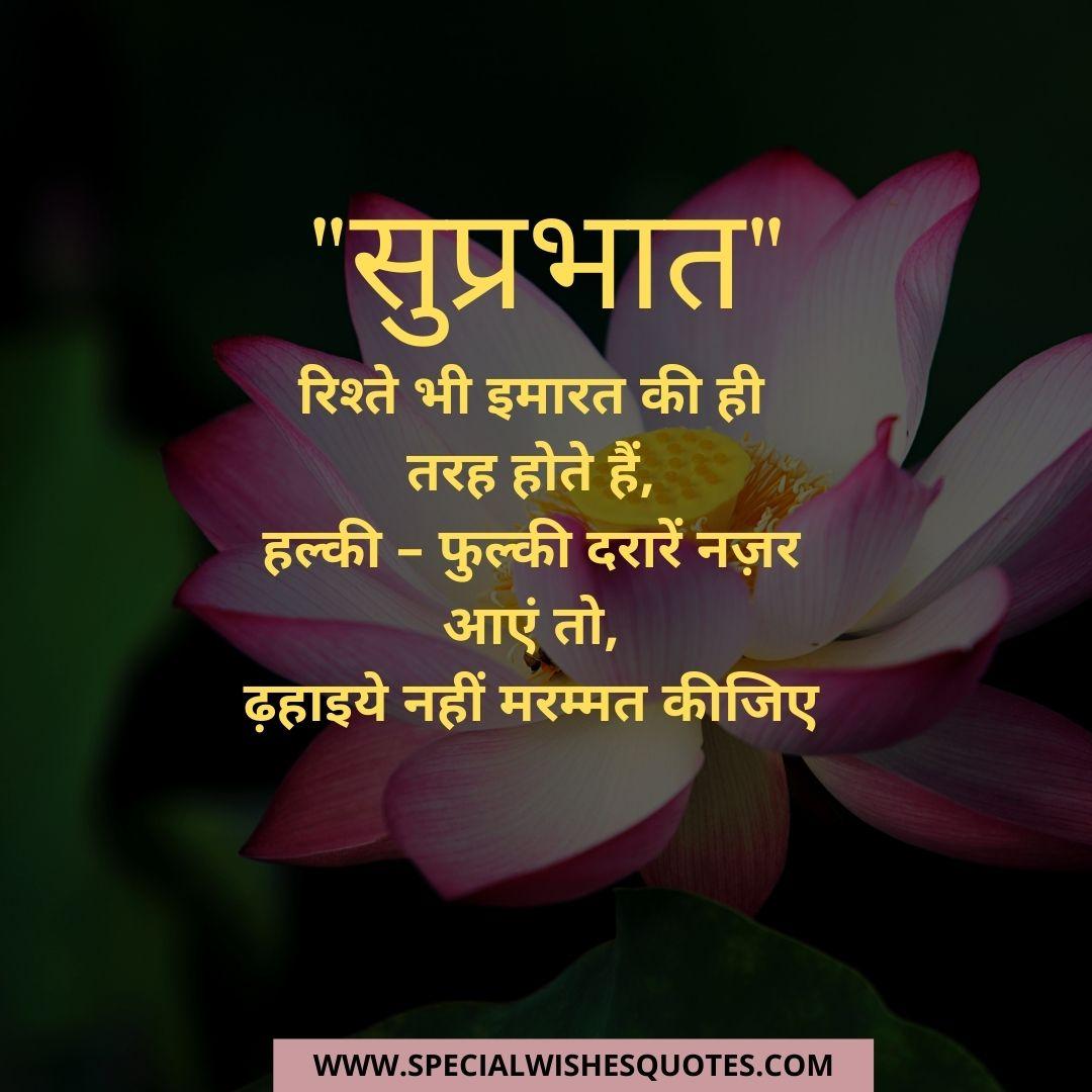suprabhat in hindi image