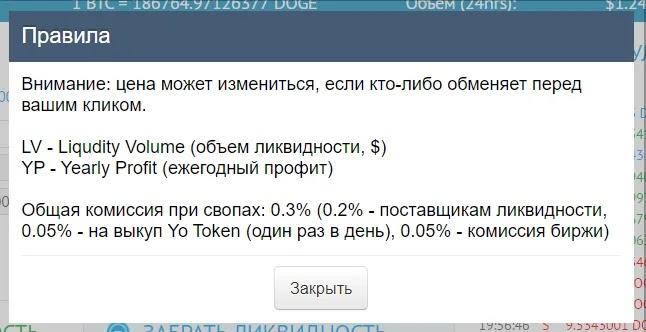 DeFi YoBit инструкция по SWAP 4