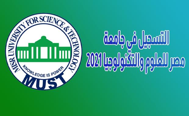 التسجيل في جامعة مصر للعلوم والتكنولوجيا 2021