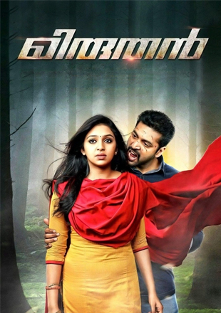 Miruthan 2016 Hindi Dubbed Movie Download HDRip 720p ESub UNCUT