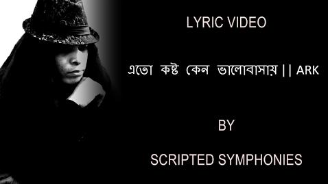 Eto Koshto Keno Valobashay Lyrics ( এত কষ্ট কেন ভালবাসায় ) - Hasan