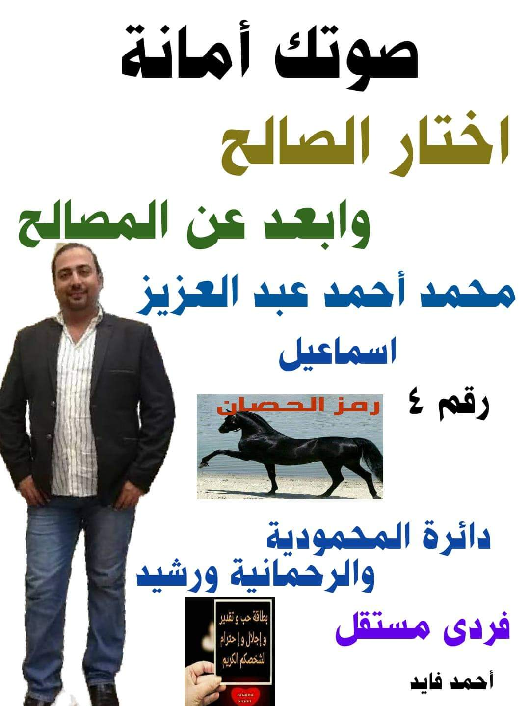 أصغر مرشح فى البحيرة           محمد إسماعيل  شغلى الشاغل القضاء على البطالة وتوفير حياة كريمة للفقراء