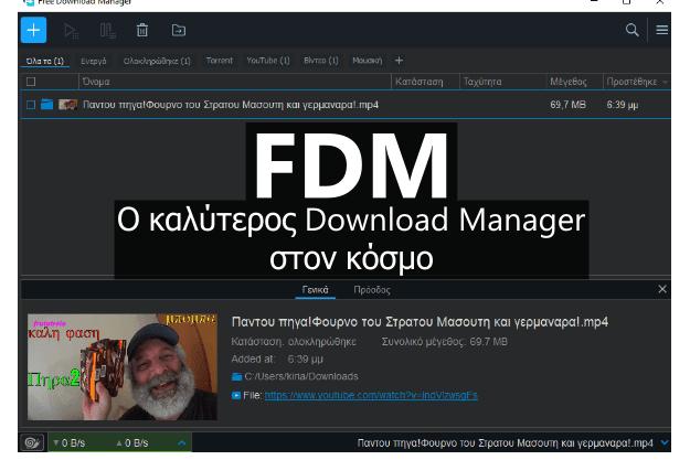 Free Download Manager - Κατέβασε ό,τι θέλεις με οργάνωση και με μεγαλύτερη ταχύτητα