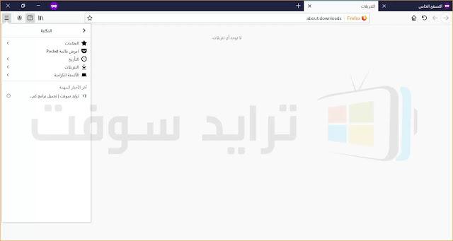 تحميل برنامج فايرفوكس للكمبيوتر مجاناً