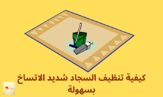 كيفية تنظيف السجاد شديد الاتساخ بسهولة