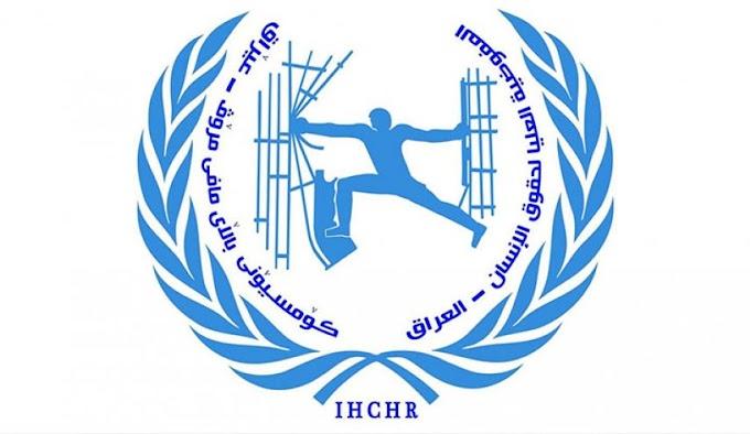 حقوق الإنسان تقترح حلولاً بشأن ملف الاختفاء القسري
