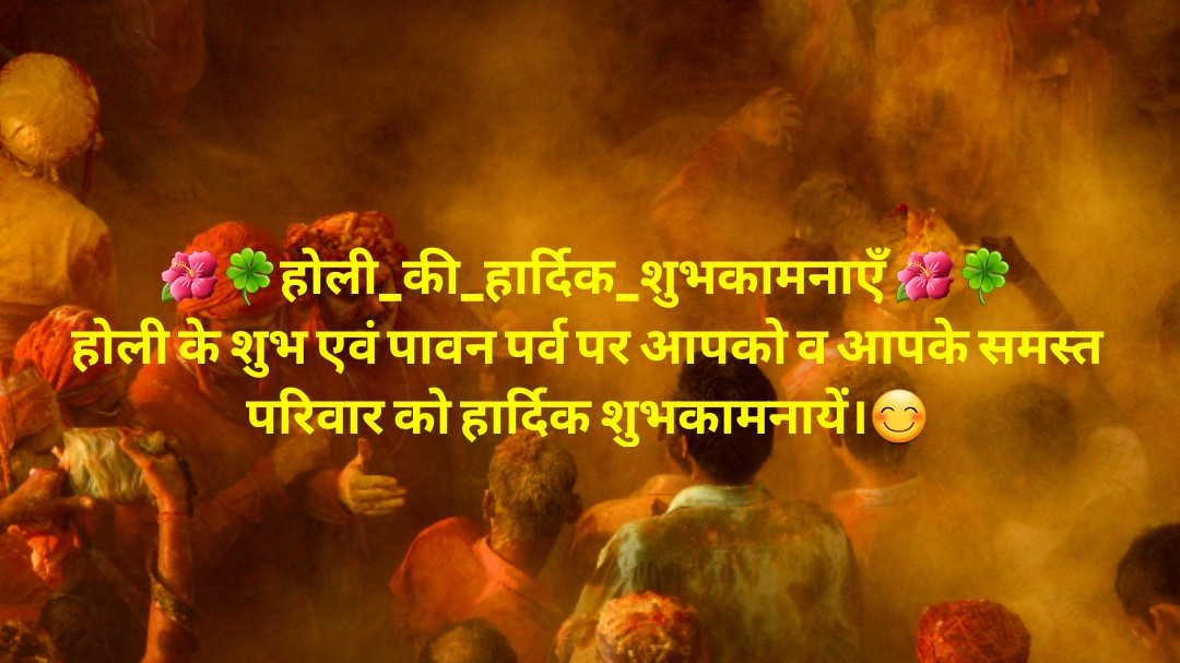 2020 Happy Holi Wishes, Quotes, Messages & WhatsApp Status To Make The Festival More Colourful_Holi wishes & Quotes in Hindi3