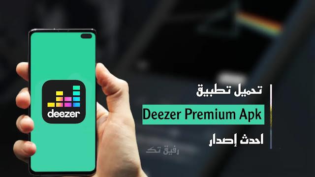 تحميل  Deezer Premium Mod APK - أحدث إصدار - مجانًا لنظام الأندرويد