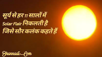 Our Sun In Hindi