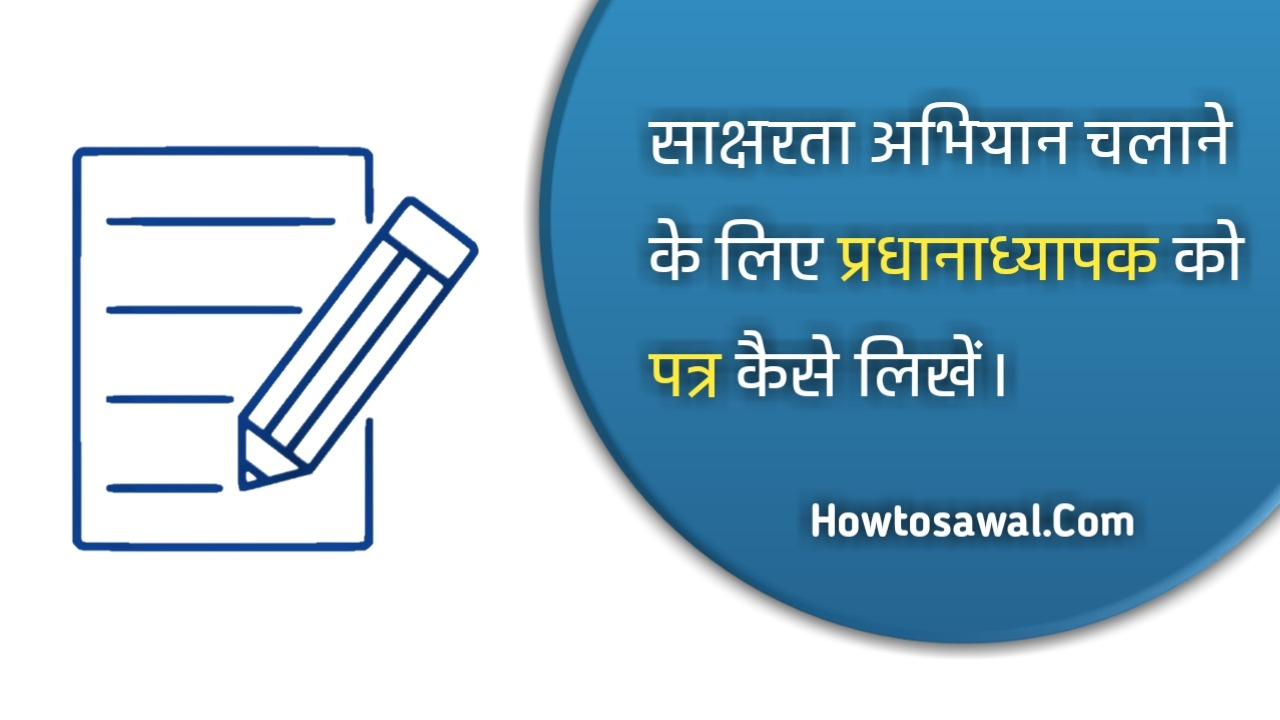 साक्षरता अभियान क्या है?  What Is The Literacy Campaign? Write a letter to your principle for literacy Campaign How to Sawal