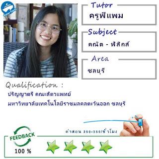 ครูพี่แพม (ID : 13812) สอนวิชาคณิตศาสตร์ ที่ชลบุรี