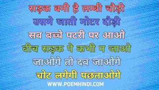 Sadak Road poem poster slogan hindi image video