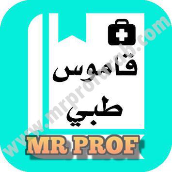 تحميل أفضل قاموس طبي انجليزي عربي لهواتف الاندرويد