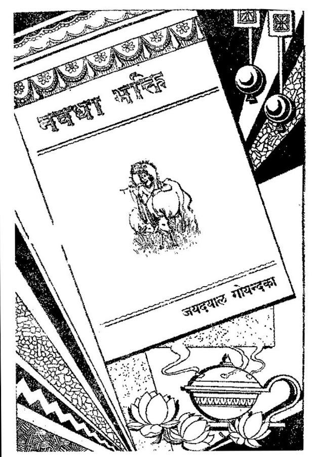 नवधा भक्ति (गीता प्रेस ) पुस्तक | Navadha Bhakti (Gita-press) Book PDF
