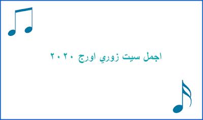 تحميل  اجمل سيت اورك زوري org 2020