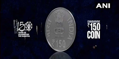 ₹150 coins on the occasion of Mahatma Gandhi's 150th birth anniversary