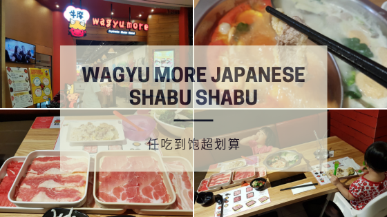【雪隆美食】牛魔日式刷刷锅 Wagyu More Japanese Shabu Shabu @ The Gardens Mall| 任吃到饱超划算