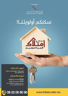 شروط الاستفادة من برنامج IMTILAK الجديد لمؤسسة محمد السادس
