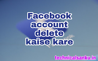 facebook account hamesha ke liye delete kaise kare