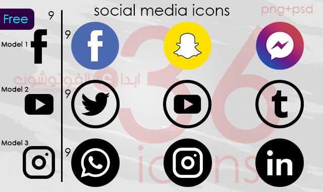ايقونات التواصل الاجتماعي png