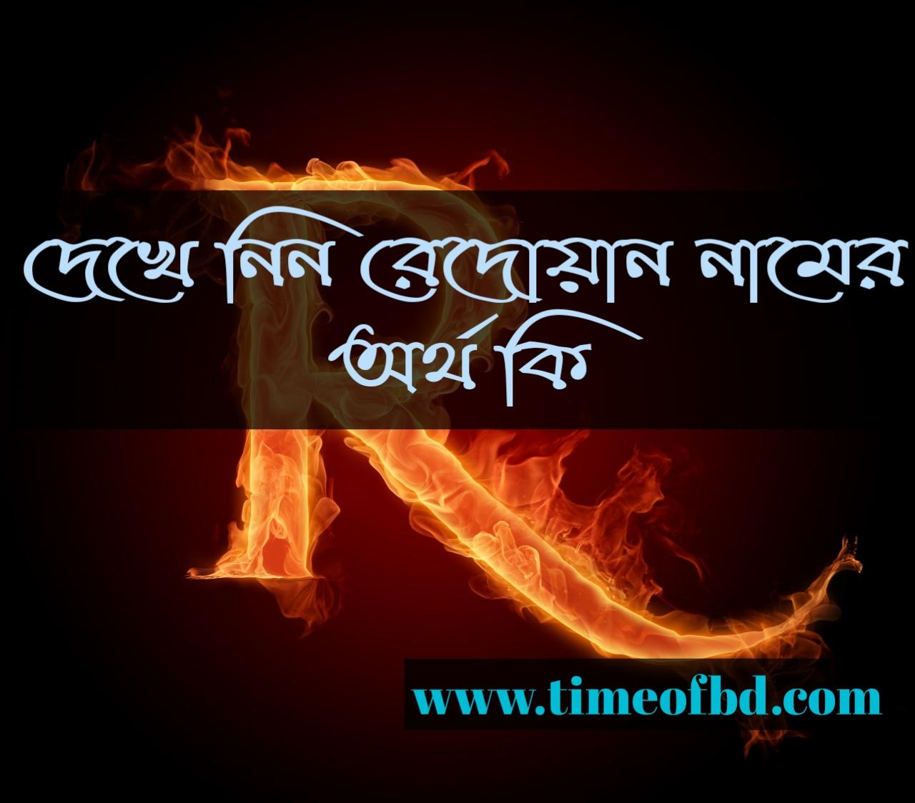 redwam name meaning in Bengali, রিদোয়ান নামের অর্থ কি, রিদোয়ান নামের বাংলা অর্থ কি, রিদোয়ান নামের ইসলামিক অর্থ কি,