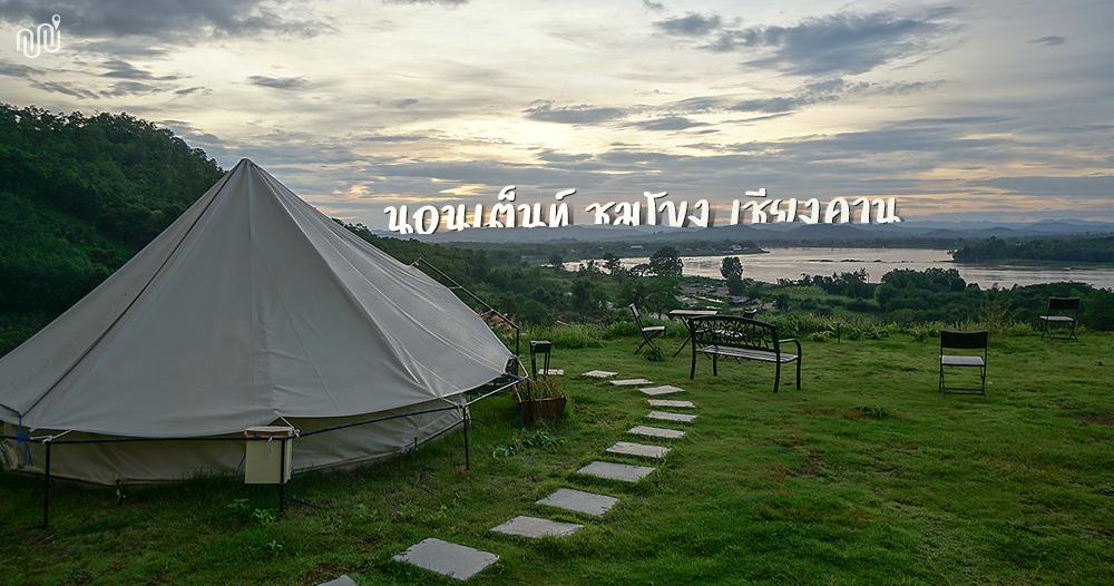 รีวิว Chiangkhan River Green Hill นอนเต็นท์ติดแอร์ชมวิวแม่น้ำโขงที่เชียงคาน